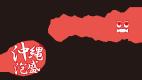 【公式】沖縄料理専門店 う~みや 渋谷道玄坂店